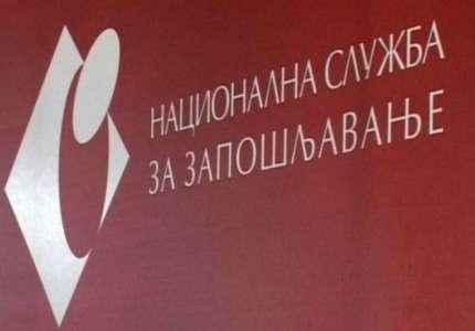 NSZ raspisala javne pozive/konkurse